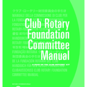 thumbnail of KCC Club Rotary Foundation Committee Manual 2015-16